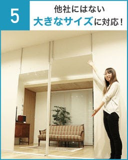 壁ミラー つっぱりタイプ : ポイント⑤ 選べる2サイズ!90×200センチは国内最大!