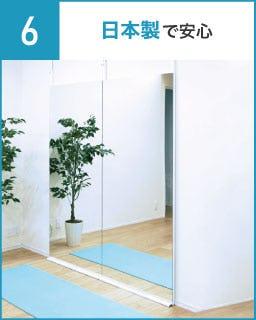 壁ミラー つっぱりタイプ : ポイント⑥ 安心・高品質の日本製
