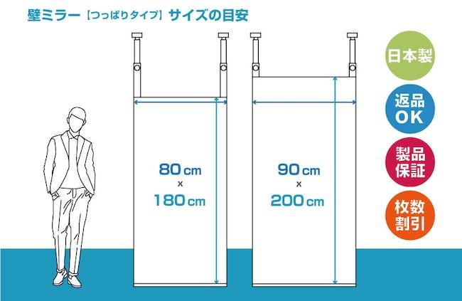 壁ミラー つっぱりタイプ : サイズ(寸法)の目安