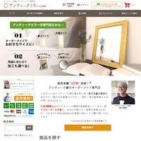 アンティークミラー.COM