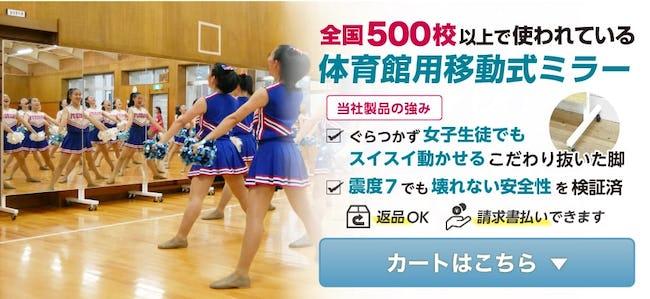 全国500校以上使われている体育館用移動式ミラー