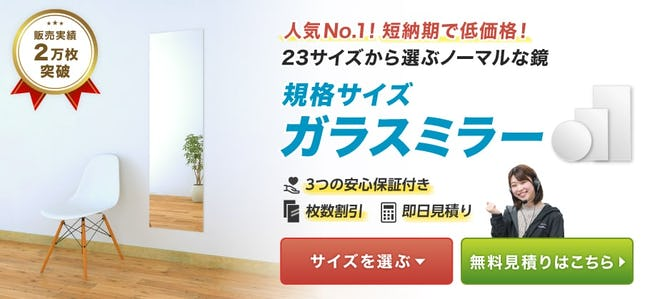 23サイズからえ選ぶノーマルな鏡 規格サイズガラスミラー
