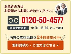 内窓の無料お見積り 24時間受付中!