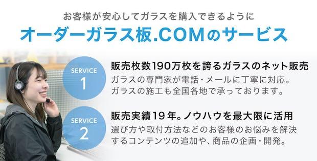 オーダーガラス板.COMのサービス - お客様が安心してガラスを購入できるように